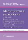 Ющук, Знойко, Дудина: Медицинская технология определения фармакоэкономически оправданной тактики лечения больных ХГС