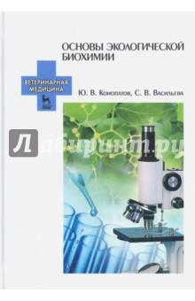 Основы экологической биохимии. Учебное пособие - Конопатов, Васильева