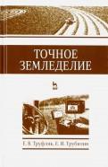 Труфляк, Трубилин: Точное земледелие. Учебное пособие