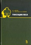 Ковязин, Леонтьев, Минаев: Таксация леса. Учебное пособие