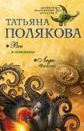 Татьяна Полякова - Все в шоколаде. Леди Феникс обложка книги