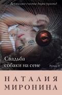 Наталия Миронина: Свадьба собаки на сене