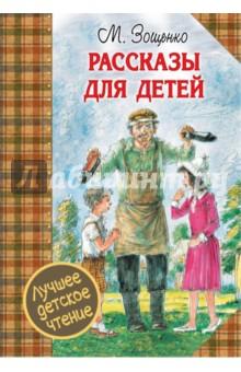 Купить Михаил Зощенко: Рассказы для детей ISBN: 978-5-17-095879-5