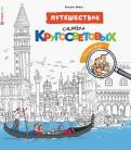 Беатрис Вийон: Путешествие семьи Кругосветовых. Города мира
