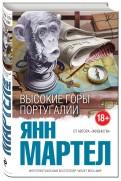 Янн Мартел - Высокие Горы Португалии обложка книги