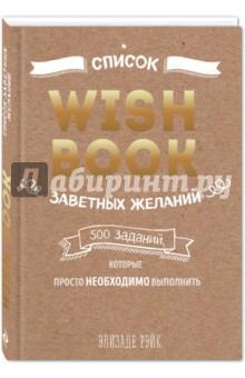 Купить Элизаде Рэйк: Wish Book. Заветные желания, которые могут исполниться ISBN: 978-5-699-90674-1