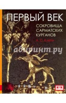 Первый век. Сокровища сарматских курганов - Лев Клейн