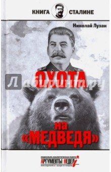 Сталин. Охота на Медведя - Николай Лузан