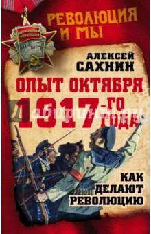 Опыт Октября 1917 года. Как делают революцию - Алексей Сахнин