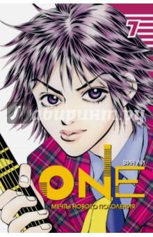 One. Том 7 - Вин Ли