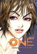 Вин Ли: One. Том 9