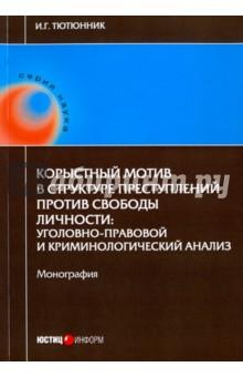Корыстный мотив в структуре преступлений против свободы личности - Игорь Тютюнник