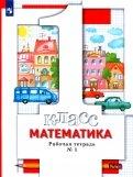Минаева, Рослова, Федорова - Математика. 1 класс. Рабочая тетрадь № 1. ФГОС обложка книги