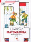 Минаева, Рослова, Рыдзе - Математика. 1 класс. Рабочая тетрадь № 3. ФГОС обложка книги