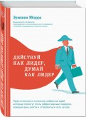 Эрминия Ибарра - Действуй как лидер, думай как лидер обложка книги