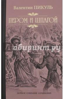 Пером и шпагой - Валентин Пикуль
