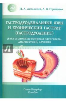 Гастродуоденальные язвы и хронический гастрит (гастродуоденит)
