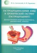 Литовский, Гордиенко: Гастродуоденальные язвы и хронический гастрит (гастродуоденит)