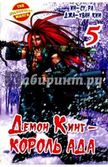 Демон Кинг - Король Ада. Книга 5 - Ра Ин-Су