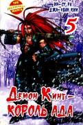 Ра ИнСу: Демон Кинг  Король Ада. Книга 5