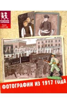 Фотографии из 1917 года - Литвина, Степаненко