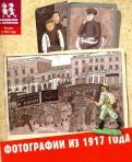 Литвина, Степаненко - Фотографии из 1917 года обложка книги