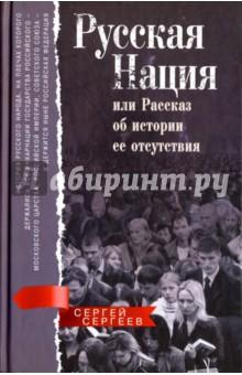 Русская нация, или Рассказ об истории ее отсутствия