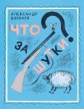 Александр Шибаев - Что за шутки? обложка книги