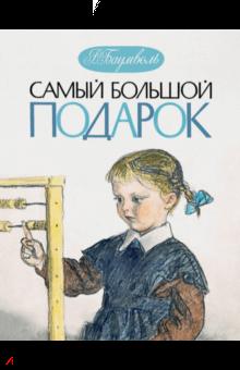 Рахиль Баумволь — Самый большой подарок обложка книги