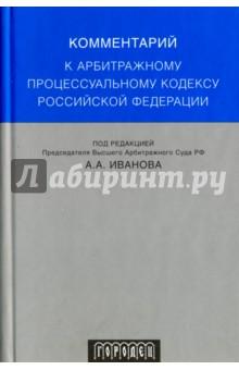 Комментарий к Арбитражному процессуальному кодексу Российской Федерации - Андреева, Шерстюк, Борисова