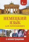 Татьяна Евтеева: Немецкий язык для начинающих с иллюстрациями