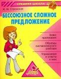 Ирина Стронская - Бессоюзное сложное предложение обложка книги
