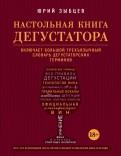 Юрий Зыбцев: Настольная книга дегустатора. Все, что необходимо знать как профессионалу, так и любителю вина