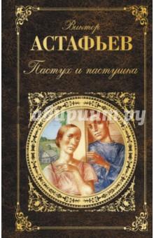 Купить Виктор Астафьев: Пастух и пастушка ISBN: 978-5-699-95414-8