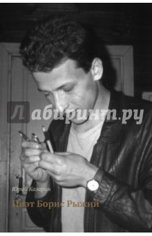 Поэт Борис Рыжий - Юрий Казарин