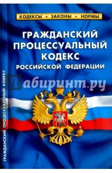 Купить Гражданский процессуальный кодекс РФ на 01.02.17 ISBN: 978-5-4374-0999-2