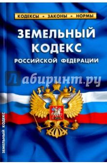 Купить Земельный кодекс РФ на 01.02.17 ISBN: 978-5-4374-1001-1