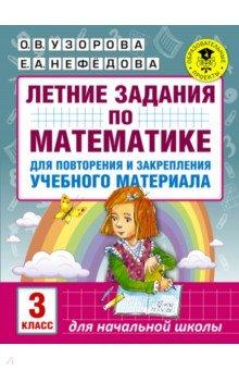 Математика. 3 класс. Летние задания для повторение и закрепление учебного материала - Узорова, Нефедова
