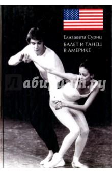 Балет и танец в Америке - Елизавета Суриц