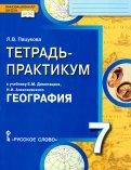 Лариса Пацукова: География. 7 класс. Тетрадьпрактикум