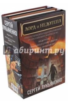Сергей Лукьяненко. Лорд и Недотепа - Сергей Лукьяненко