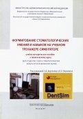 Янушевич, Сохов, Арутюнов: Формирование стоматологических умений и навыков на учебном тренажересимуляторе