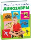 Ирина Травина: Динозавры