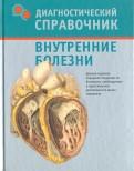 Бережнова, Романова: Внутренние болезни. Диагностический справочник