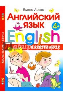 Елена Левко: Английский язык в картинках. Для детей от 4 лет ISBN: 978-5-271-23400-2  - купить со скидкой