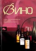 Ольга Бортник: Вино