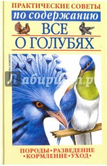 Купить Светлана Бондаренко: Все о голубях ISBN: 978-5-17-016285-7