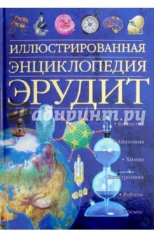 Иллюстрированная энциклопедия. Эрудит - Чизхолм, Ганери, Бисон