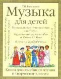Татьяна Бакланова: Музыка для детей. Музыкальные путешествия и встречи. Книга для семейного чтения и творческого досуга