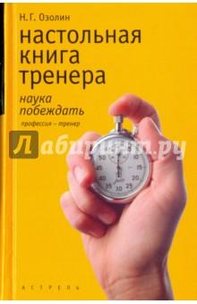 Настольная книга тренера. Наука побеждать - Николай Озолин